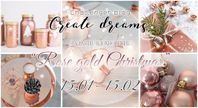 +++ЗАДАНИЕ-ВДОХНОВЕНИЕ ROSE GOLD CHRISTMAS до 15/02