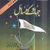 Jahad Ka Masail Urdu pdf Book