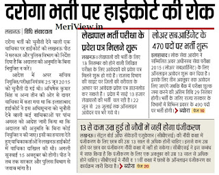 UP PRPB Constable latest news
