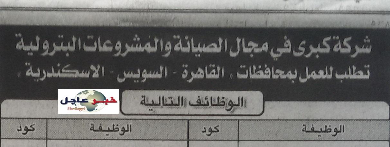 """اعلان وظائف كبرى شركات """" الصيانة والمشروعات البترولية """" منشور بالاهرام 4 / 12 / 2015"""
