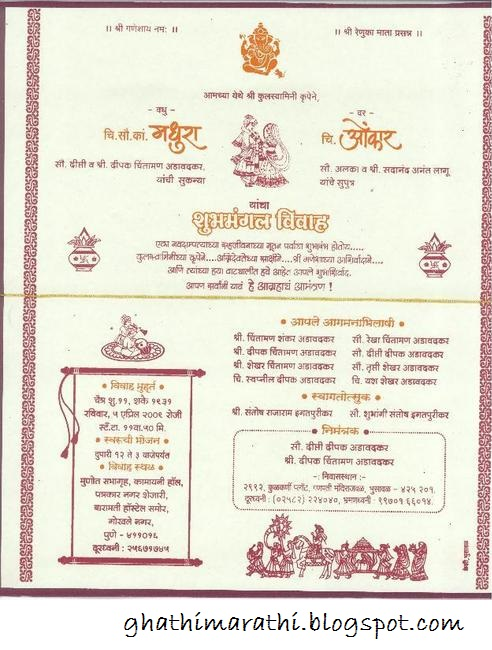 Marathi Lagna Patrika Invitation Best Custom Invitation Template