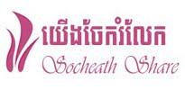 Socheath Share | យើងចែករំលែក