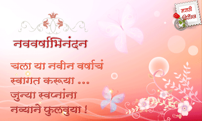 Happy New Year 2016 Marathi Sms, Shayari