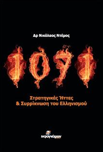 Δρ Νίκος Ντέμος: «1071 - Στρατηγικές Ήττες & Συρρίκνωση του Ελληνισμού»