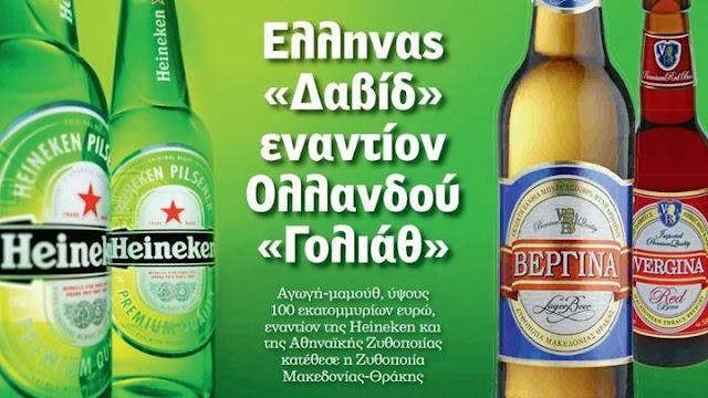 Βεργίνα vs Heineken και της αλλοδαπής Αθηναϊκής Ζυθοποιίας