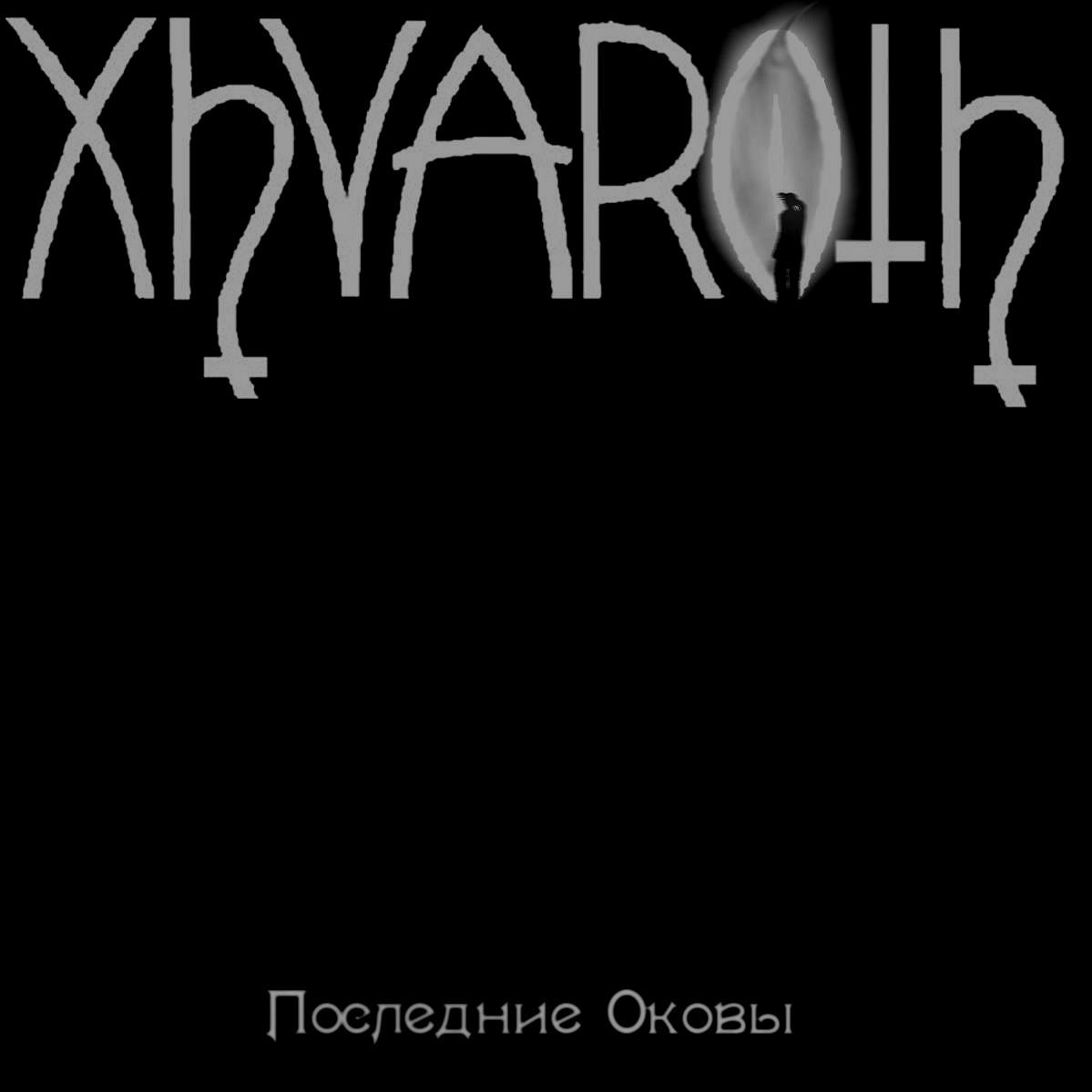Исполнитель: xhvaroth альбом: вернуться назад год выхода: 2010 страна: russia жанр