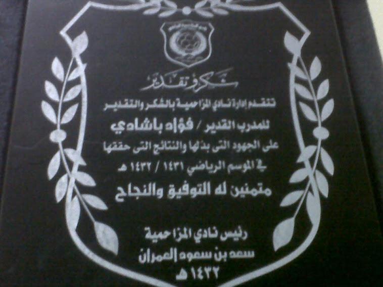 FAWAD AWADH BASHADI