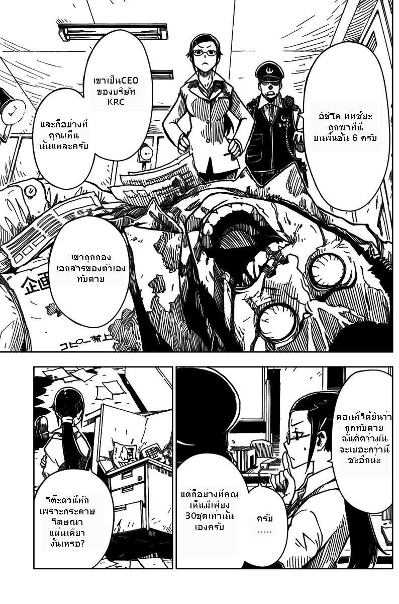 อ่านการ์ตูน Darker Than Black Shikkoku No Hana 1 ภาพที่ 9