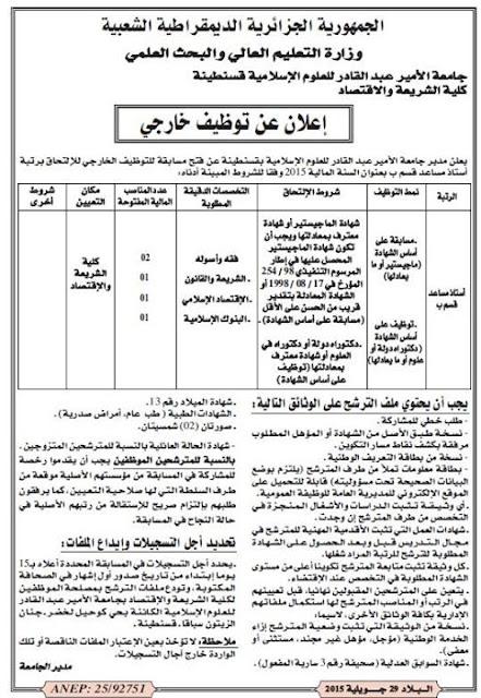 إعلان توظيف جامعة الامير عبد القادر قسنطينة جويلية 2015