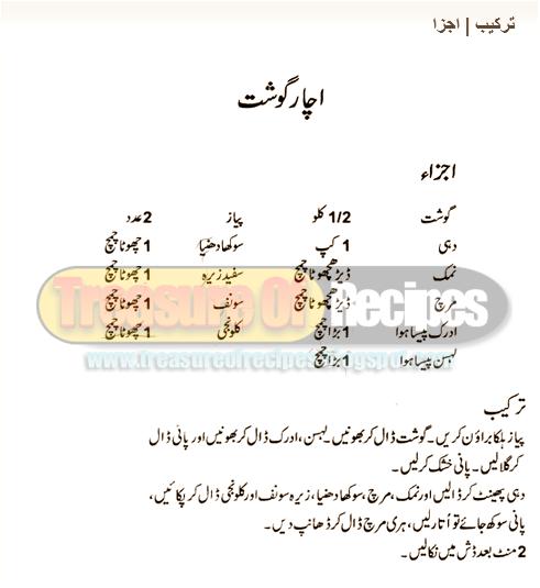 Recipe of Chef Gulzar