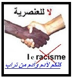 لا للعنصرية والأمراض الفكرية والإجتماعية