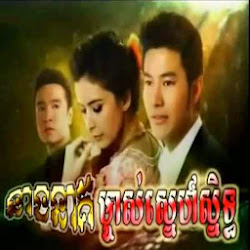 [ Movies ] Neang Neak Mchas Sne Snet - Khmer Movies, Thai - Khmer, Series Movies