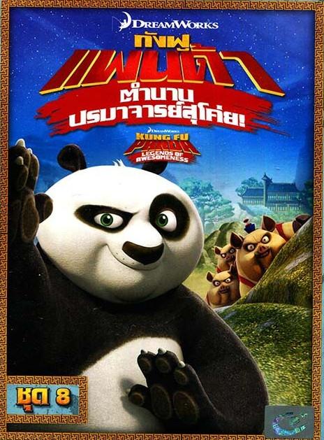 Kung Fu Panda: Legends Of Awesomeness Vol.8 : กังฟูแพนด้า ตำนานปรมาจารย์สุโค่ย! ชุด 8