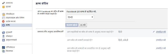 Facebook ka Hindi mein Prayog Karen