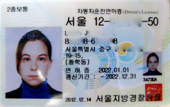 The View From Over Here: Getting a driver\'s licence in Korea