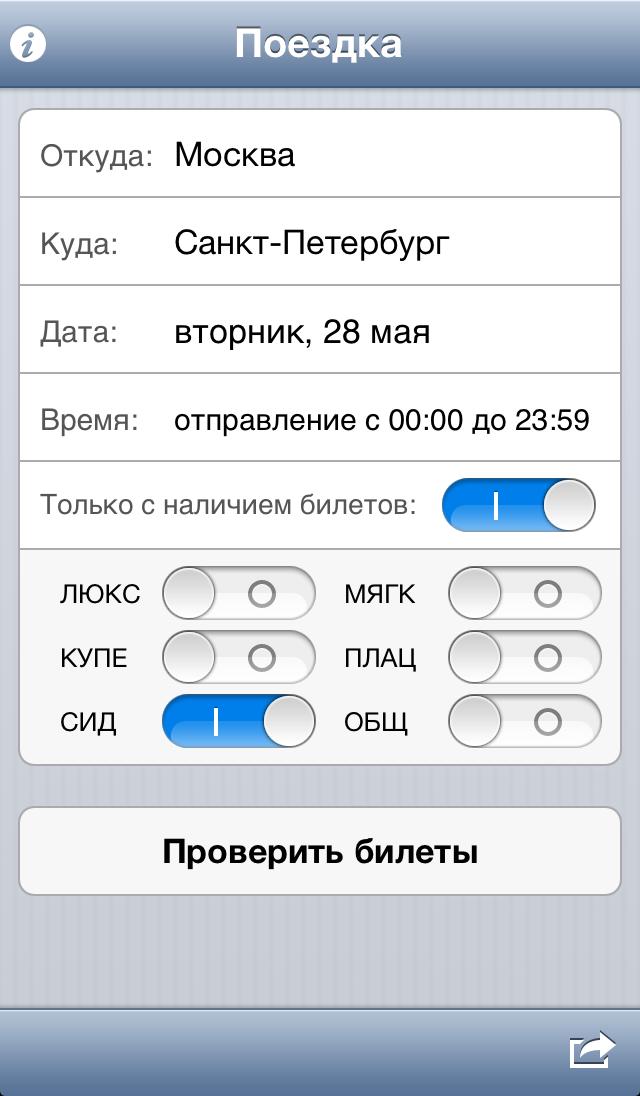 Заказ билетов по интернету на поезд санкт петербург