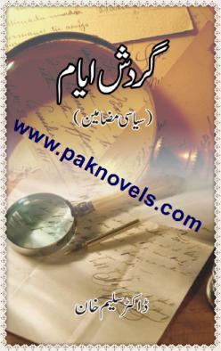 Gardash e Ayyam by Dr. Saleem Khan