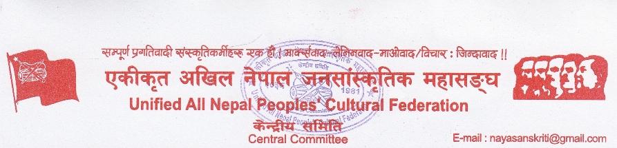 एकीकृत अखिल नेपाल जनसांस्कृतिक महासङ्घ