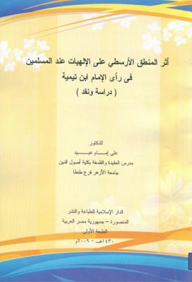 حمل كتاب أثر المنطق الأرسطي على الإلهيات عند المسلمين في رأي الإمام ابن تيمية - علي إمام عبيد