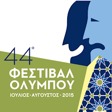 Φεστιβάλ Ολύμπου 2015