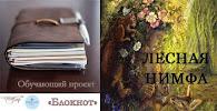 "Номинация -проекта ""Блокнот"""
