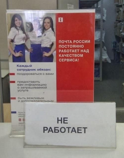 Вся «Почта России» в одной картинке.
