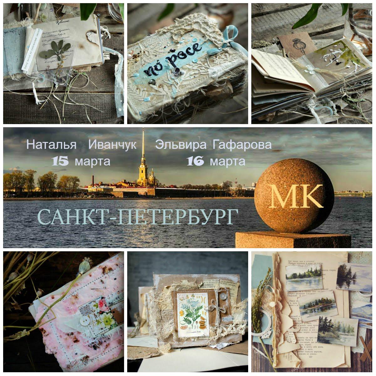Живой МК  в Питере  15-16 марта