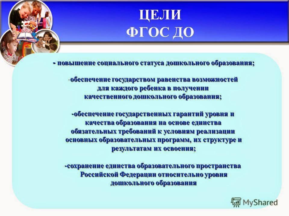 """Детский сад 211 г.Челябинска """"Непоседы"""": ФГОС ДО"""