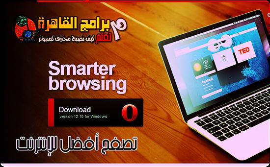 Free Download Last Version Of Opera 12.10 Browser تحميل برنامج اوبرا للكمبيوتر أخر اصدار
