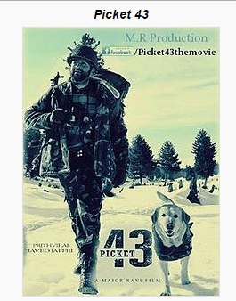 Picket 43 2015 Malayalam Movie Watch Online Download Free AVI