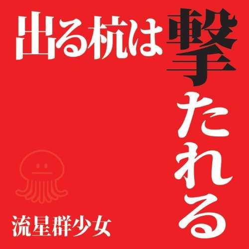 [MUSIC] 流星群少女 – 出る杭は撃たれる/Shooting Star Girls – Deru Kui wa Utareru (2014.03.12/MP3/RAR)