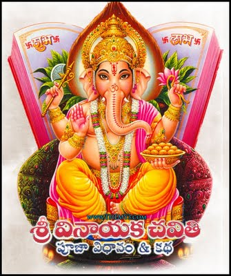 all vinayaka slokas in tamil pdf
