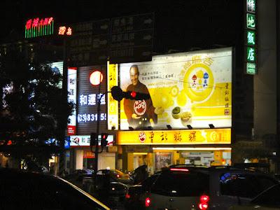 Ceng Ji Mochi Store Hualien
