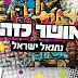 נתנאל ישראל אושר שכזה האזינו ללהיט הרשמי של הקיץ