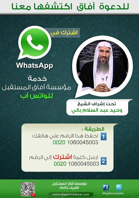 خدمة مؤسسة آفاق المستقبل للتعريف بالإسلام على الواتس آب