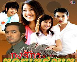 [ Movies ] Khorng Chak Pkar Chhouk ละคร กองจักรลายดอกบัว - Khmer Movies, Thai - Khmer, Series Movies