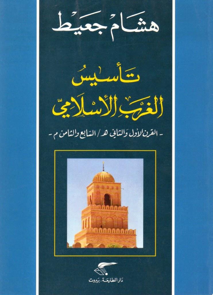 تأسيس الغرب الإسلامي لـ هشام جعيط
