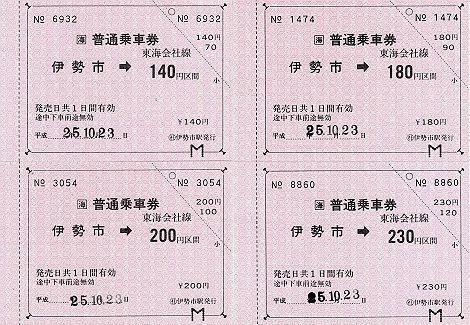 JR東海 常備軟券乗車券4 伊勢市駅→140円~1620円区間(金額式)