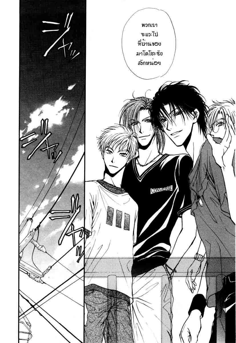 อ่านการ์ตูน Kakumei no Hi 6 ภาพที่ 21