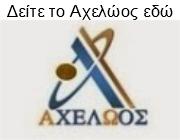 http://www.acheloostv.gr/online/acheloos-tv.html