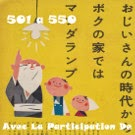 Canciones; 501 a 550