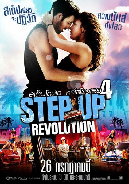 Step Up 4 Revolution สเต็ปโดนใจ หัวใจโดนเธอ 4