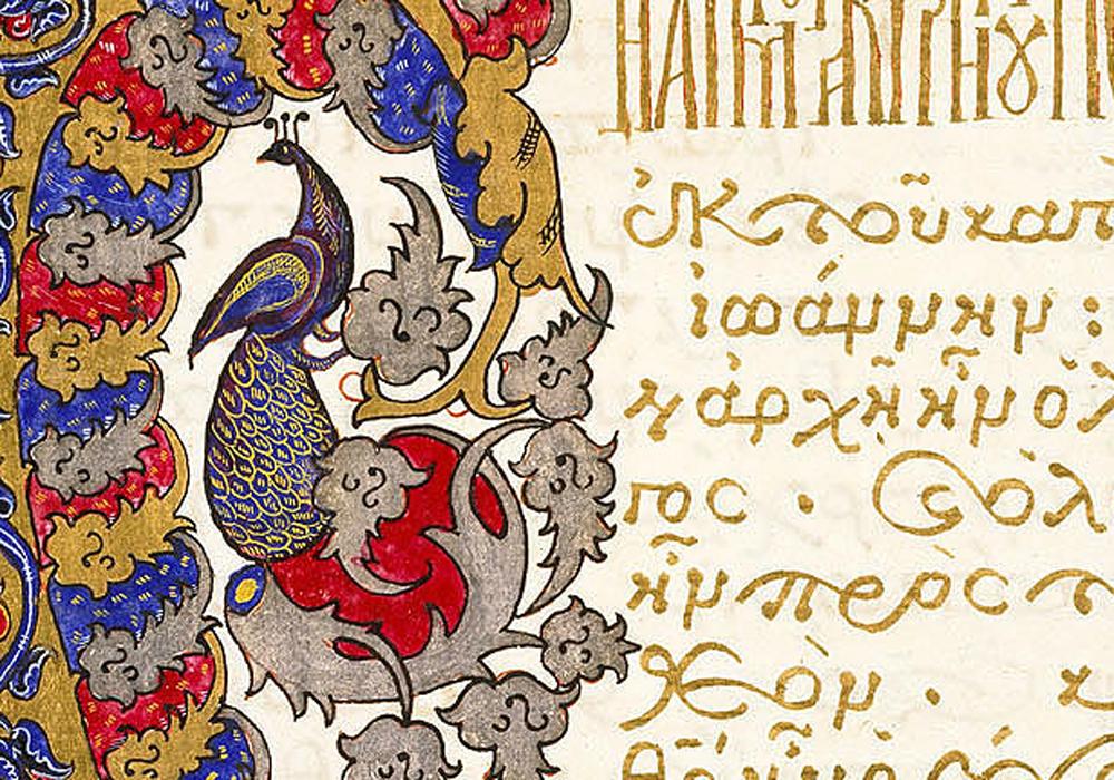 Illuminated manuscript from Chester Beatty Library, Dublin