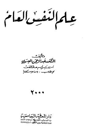 تحميل كتب علم نفس pdf