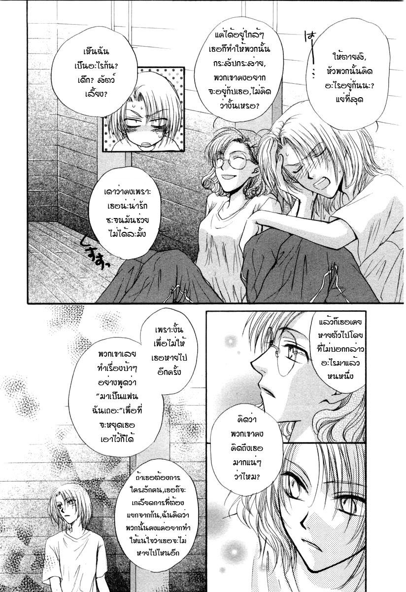 อ่านการ์ตูน Kakumei no Hi 3 ภาพที่ 26
