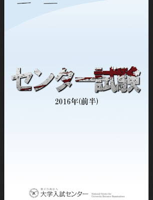 大学入試センター試験 2016年 [Daigakunyushisenta Shiken 2016] rar free download updated daily