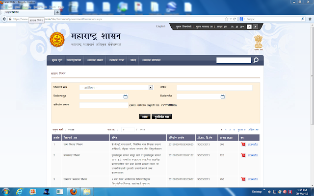 https://www.maharashtra.gov.in/Site/Common/governmentResolutions.aspx
