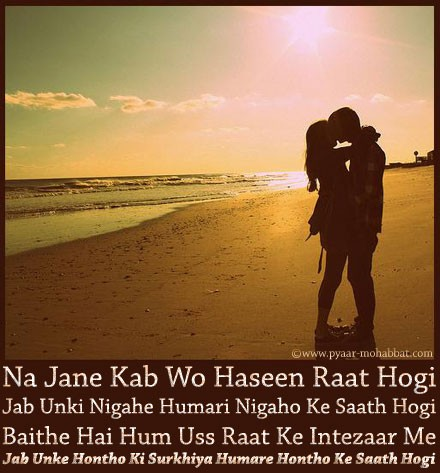 Kissing Love Shayari In Hindi