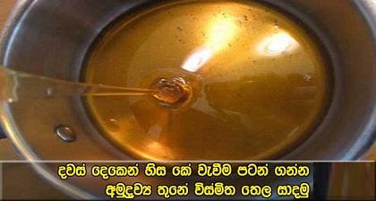 derana news sinhala
