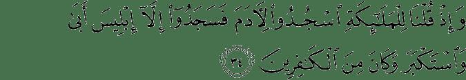 Surat Al-Baqarah Ayat 34